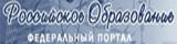 Федеральный портал Росскийское Образование
